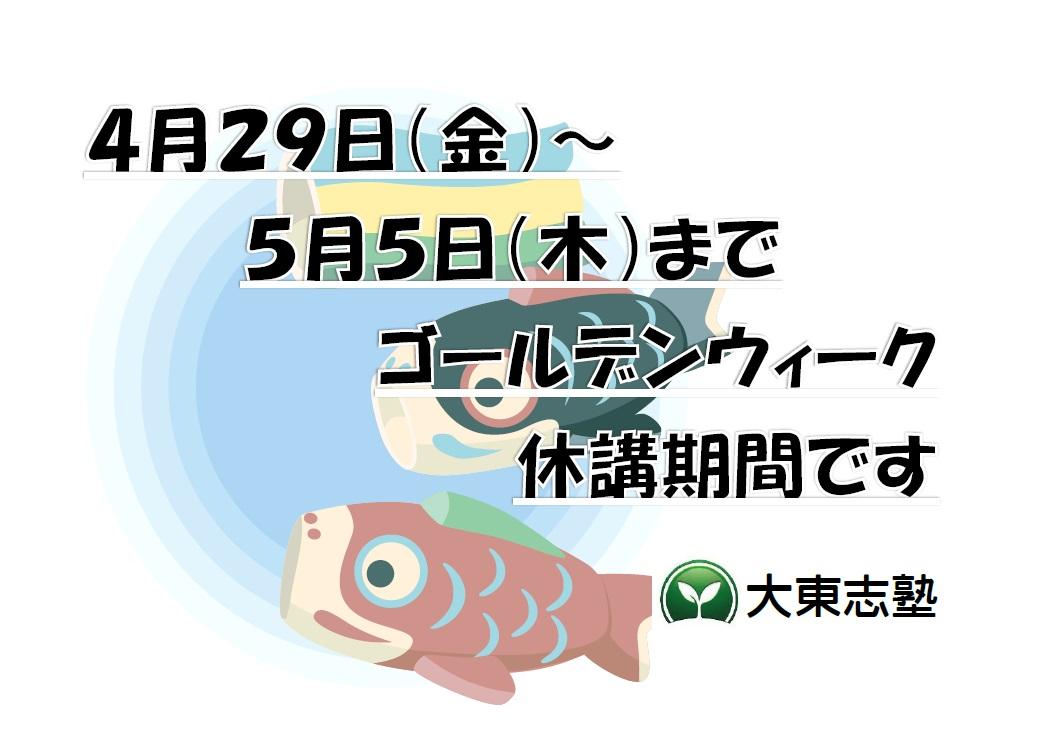 20160428 GW休講