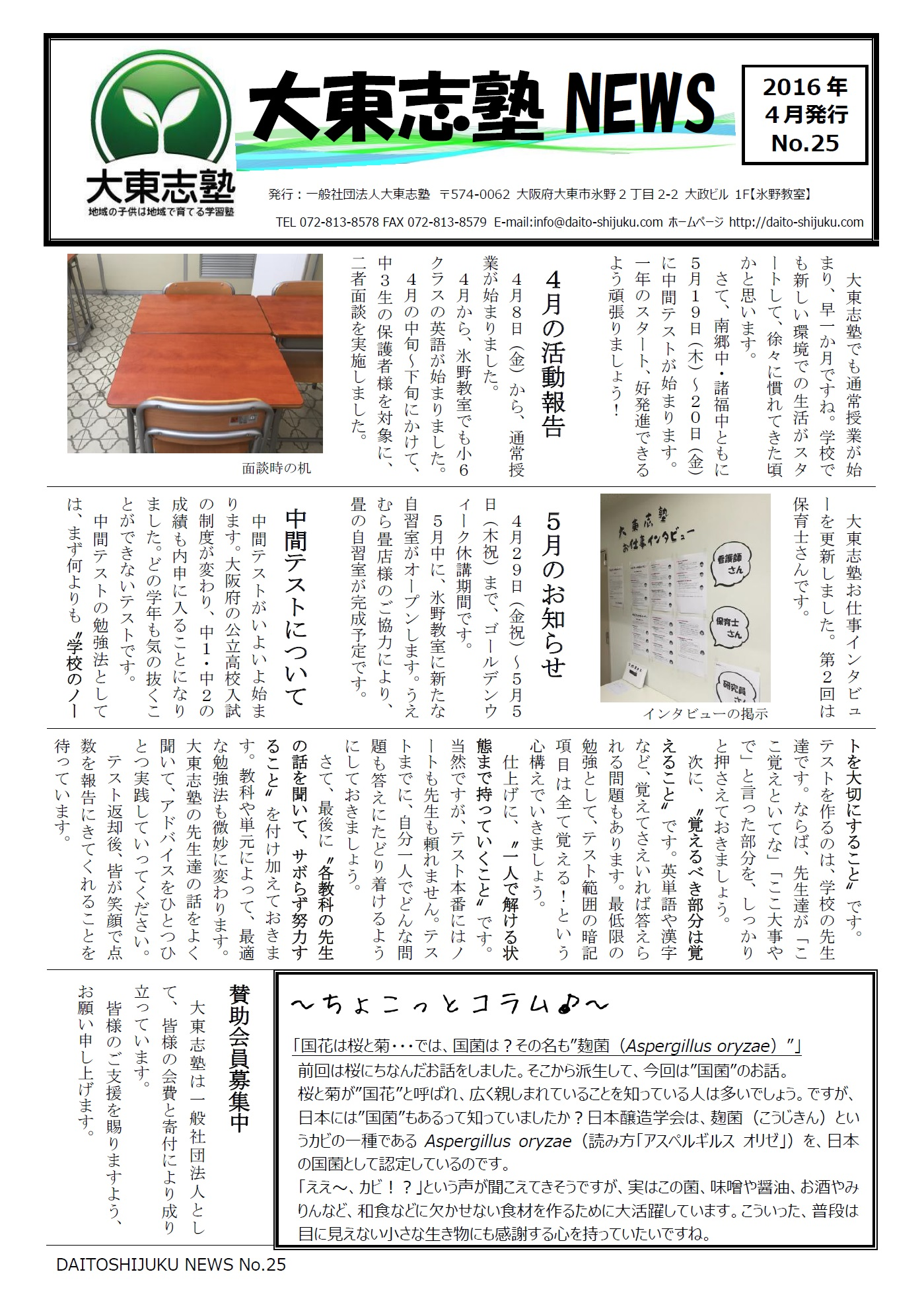 20160507 大東志塾NEWS