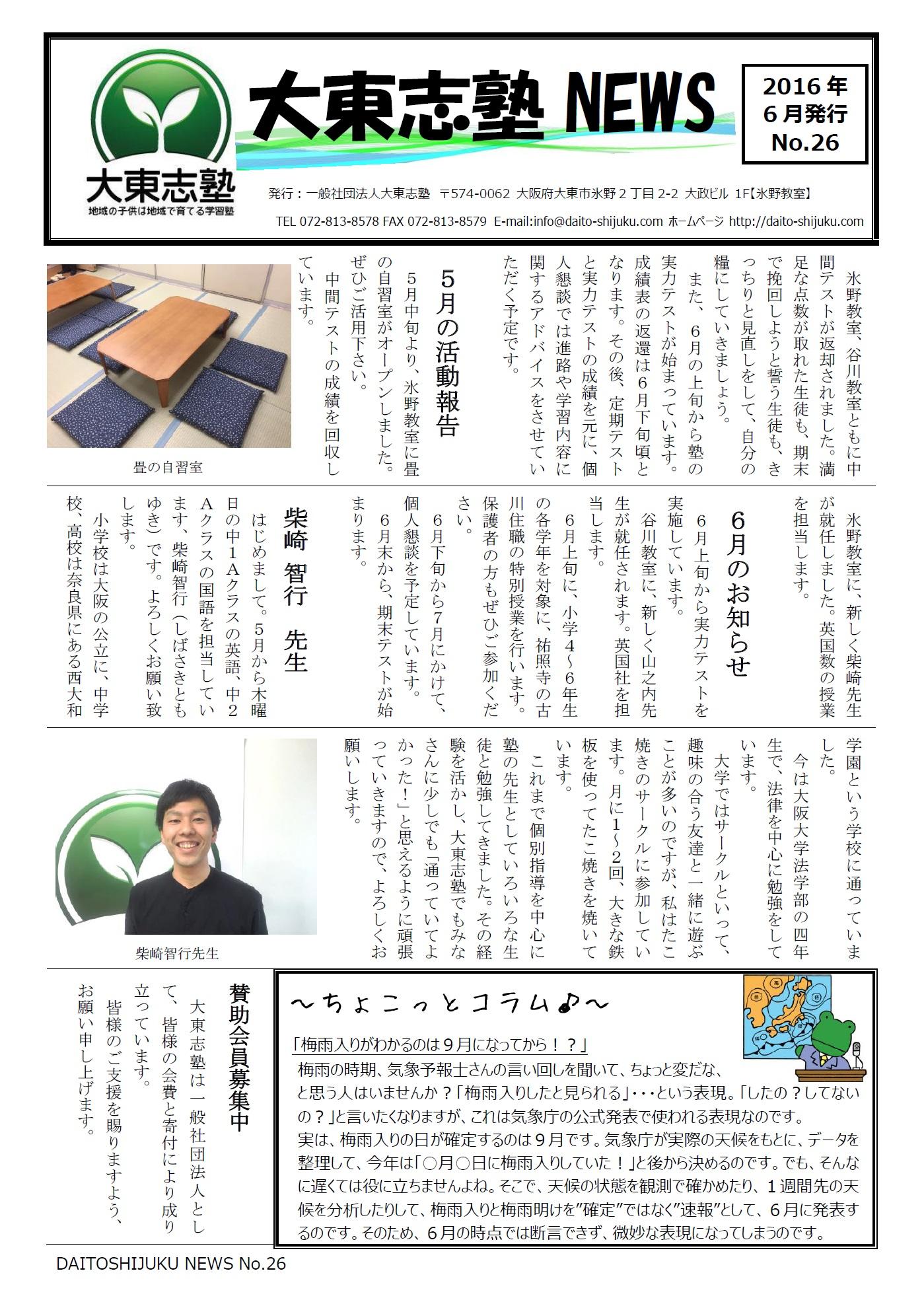 大東志塾NEWS No.26 (2016年6月)